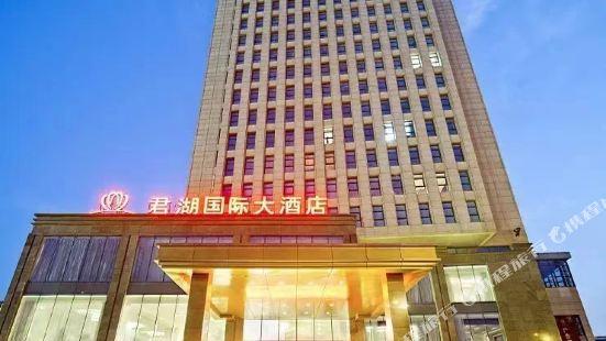 杭州君湖國際大酒店