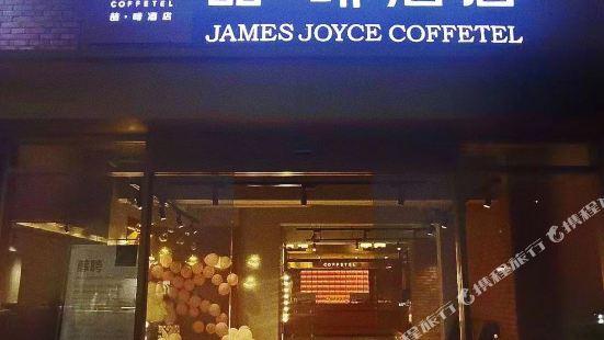 James Joyce Coffetel Hotel (Chengdu Wuhouci West China Hospital)