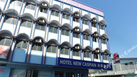 新裏海酒店