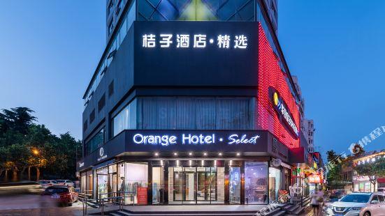 桔子酒店(青島萬象城店)