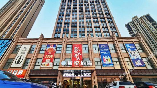 晉城蜜悦酒店