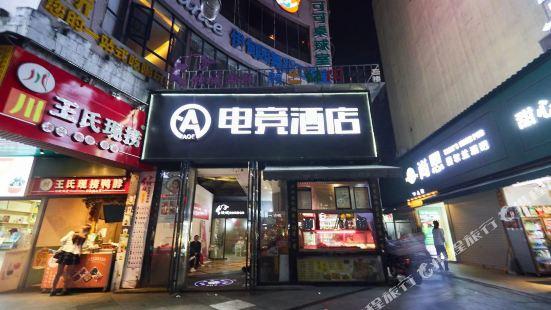 郴州AOE電競酒店