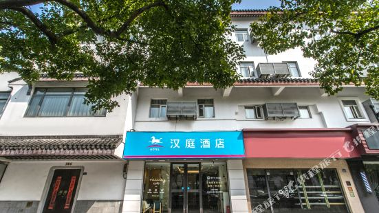 Hanting Hotel (Suzhou Humble Administrator's Garden)