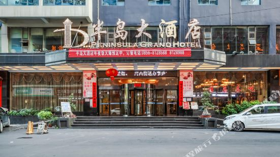 銅仁半島大酒店