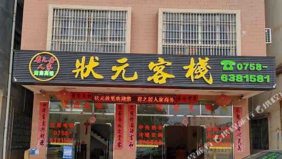 Junzhiju Renjia Zhuangyuan Inn