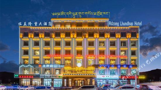 夏河佐蓋隆重大酒店