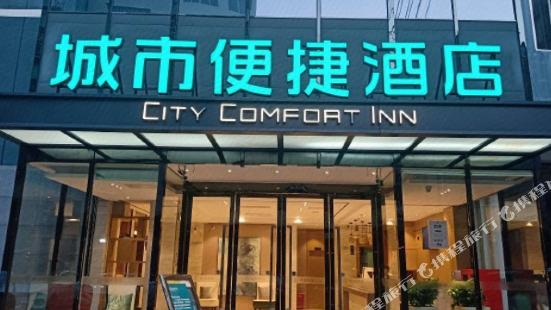城市便捷酒店(百色田陽店)