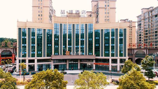喆啡酒店(韶山故居景區店)