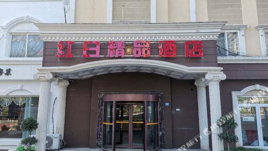 Hongri Hotel (Qingdao Shilaoren)