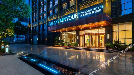 貴陽明宇尚雅酒店