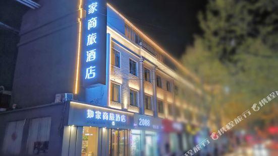 如家商旅(金標)酒店(東海高鐵站店)