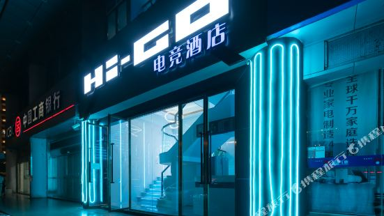 海口HiGo電競酒店