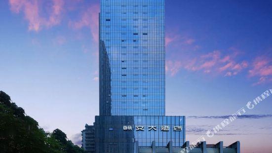 重慶翰文大飯店