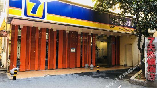 7天連鎖酒店(長沙五一大道迎賓路口地鐵站店)