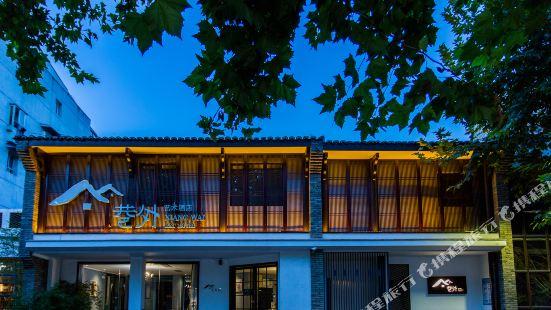 景德鎮巷外藝術酒店