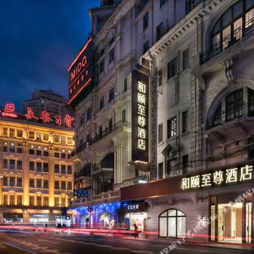 Yitel Premium (Shanghai people's Square Nanjing Road Pedestrian Street shop)