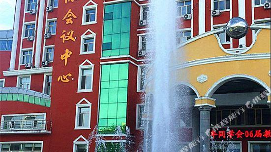 佳木斯佳大國際會議中心