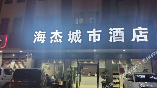 中山海傑城市酒店