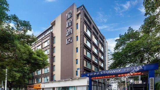 星程酒店(撫州東華理工大學店)