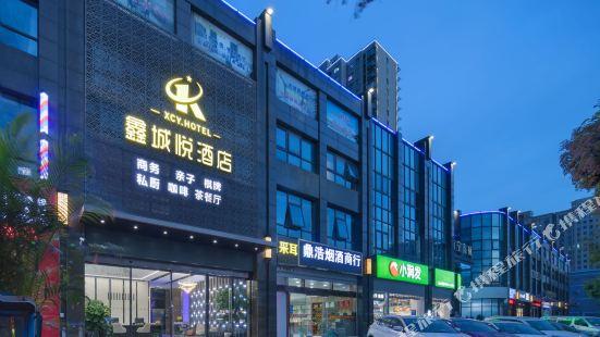 如皋鑫城悦酒店