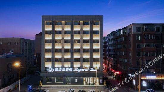 白玉蘭酒店(長春建設街店)