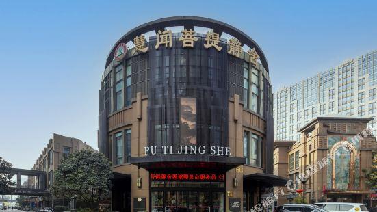 Huiwen Puti Jingshe Hotel