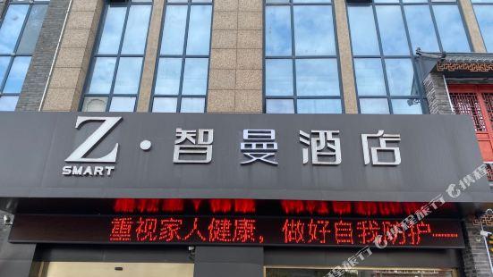 淮安智曼酒店