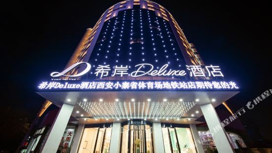 Xi'an Deluxe Hotel Xi'an Xiaozhai provincial stadium subway station