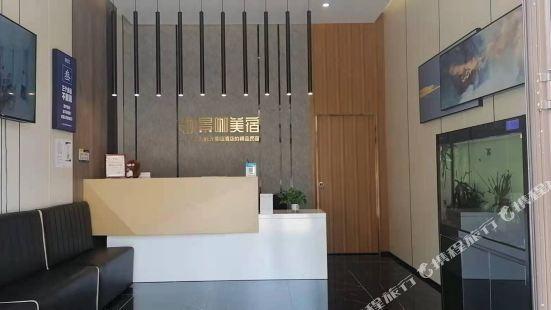 景咖美宿(三亞機場店)