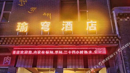 紅原瑜穹酒店