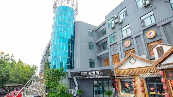 徐州西岸輕雅酒店