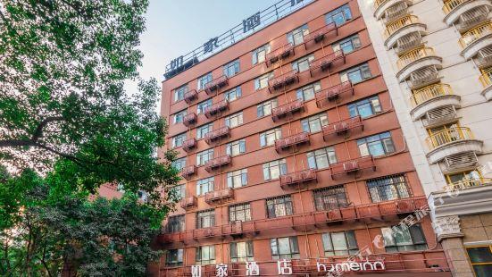 Home Inn (Chongqing Jiefangbei Hongyadong)