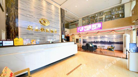 新春快捷酒店(太原朝陽街東客站店)