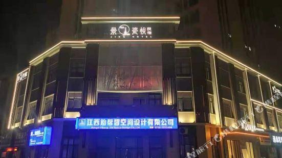 景瓷悦酒店(景德鎮古窯店)