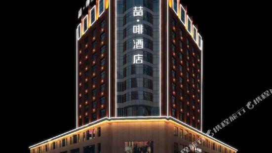 喆啡酒店(牡丹江火車站步行街店)