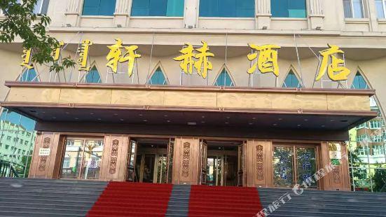 牙克石軒赫酒店