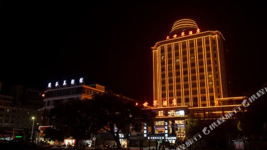 Zhong Shan Wild World Hotel