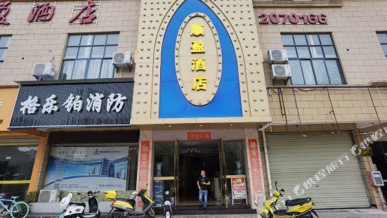 南豐順盈酒店