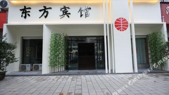 梓潼東方賓館