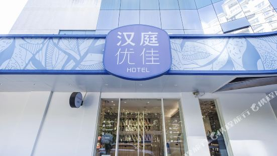 Hanting Youjia Hotel (Shanghai Henglong Plaza)