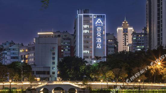 福州三坊七巷烏山路亞朵酒店