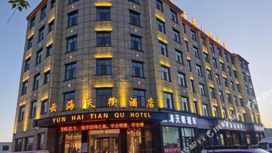 海西雲海天衢酒店