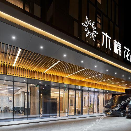木棉花酒店(廣州新白雲國際機場店)
