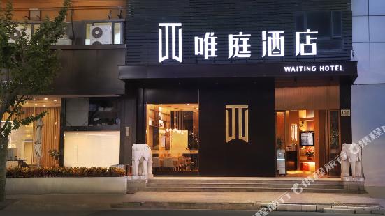 Waiting Hotel (Shanghai Fudan University, Sanmen Road Metro Station)