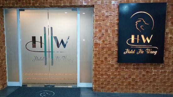 He Wang Hotel