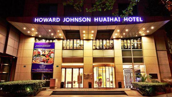 하워드 존슨 화이하이 호텔 상하이
