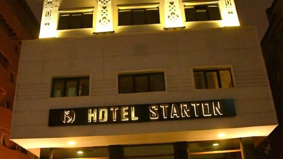 斯塔頓酒店