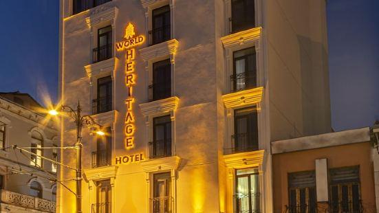 伊斯坦堡世界遺產中心酒店