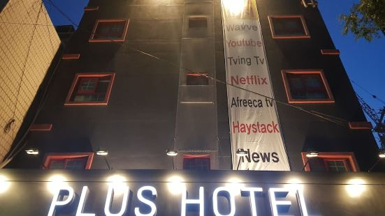 東大門普拉斯酒店