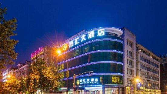 杭州港滙大酒店